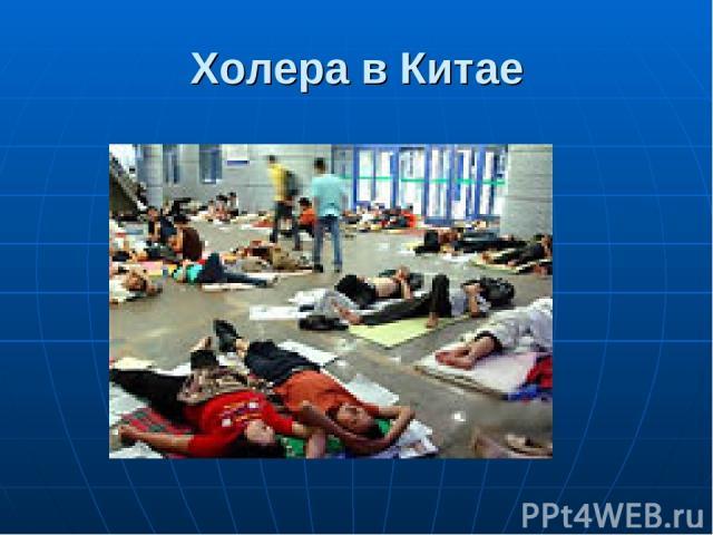 Холера в Китае