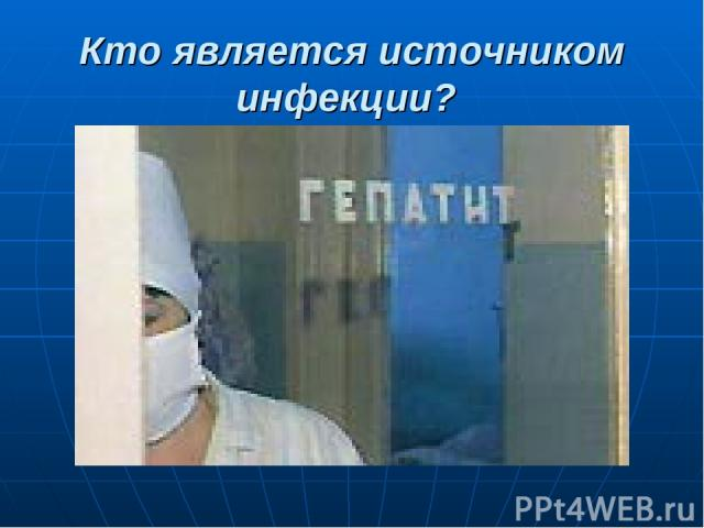 Кто является источником инфекции?