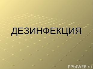 ДЕЗИНФЕКЦИЯ
