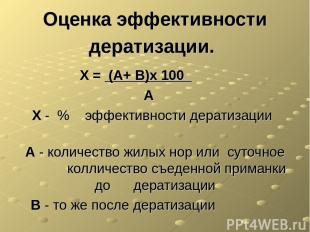 Оценка эффективности дератизации. Х = (А+ В)х 100 А Х - % эффективности дератиза