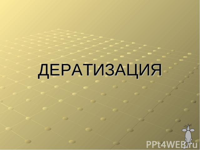 ДЕРАТИЗАЦИЯ