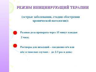 РЕЖИМ ИНИЦИИРУЮЩИЙ ТЕРАПИИ (острые заболевания, стадия обострения хронической па