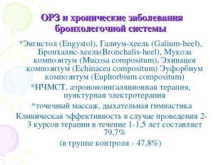 ОРЗ и хронические заболевания бронхолегочной системы *Энгистол (Engystol), Галиу