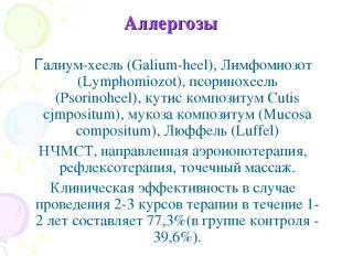 Аллергозы Галиум-хеель (Galium-heel), Лимфомиозот (Lymphomiozot), псоринохеель (