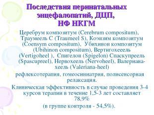 Последствия перинатальных энцефалопатий, ДЦП, НФ НКГМ Церебрум композитум (Cereb