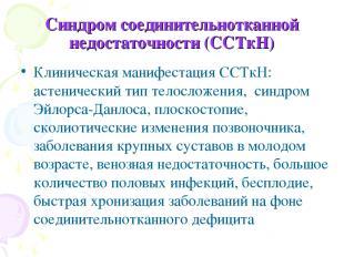 Синдром соединительнотканной недостаточности (ССТкН) Клиническая манифестация СС