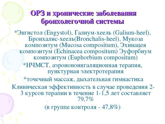 ОРЗ и хронические заболевания бронхолегочной системы *Энгистол (Engystol), Галиум-хеель (Galium-heel), Бронхалис-хеель(Bronchalis-heel), Мукоза композитум (Mucosa compositum), Эхинацея композитум (Echinacea compositum) Эуфорбиум композитум (Euphorbi…