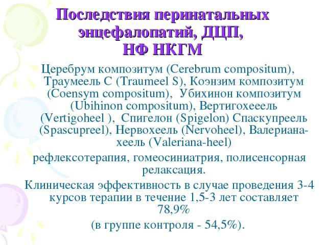 Последствия перинатальных энцефалопатий, ДЦП, НФ НКГМ Церебрум композитум (Cerebrum compositum), Траумеель С (Traumeel S), Коэнзим композитум (Coensym compositum), Убихинон композитум (Ubihinon compositum), Вертигохееель (Vertigoheel ), Спигелон (Sp…