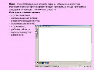Окно - это прямоугольная область экрана, которую занимает на Рабочем столе конкр