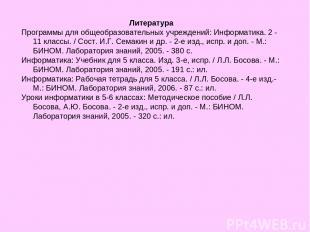 Литература Программы для общеобразовательных учреждений: Информатика. 2 - 11 кла