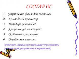 СОСТАВ ОС Управление файловой системой Командный процессор Драйвера устройств Гр