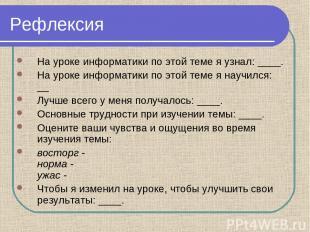 Рефлексия На уроке информатики по этой теме я узнал: ____. На уроке информатики