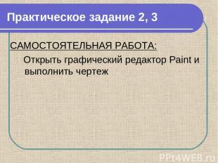 Практическое задание 2, 3 САМОСТОЯТЕЛЬНАЯ РАБОТА: Открыть графический редактор P