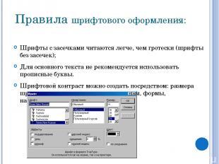 Правила шрифтового оформления: Шрифты с засечками читаются легче, чем гротески (