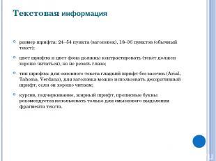 Текстовая информация размер шрифта: 24–54 пункта (заголовок), 18–36 пунктов (обы