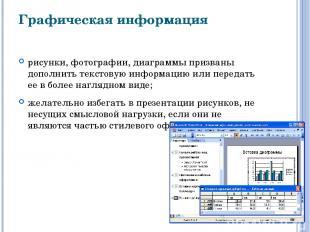 Графическая информация рисунки, фотографии, диаграммы призваны дополнить текстов