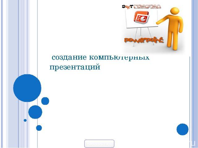 создание компьютерных презентаций 5klass.net