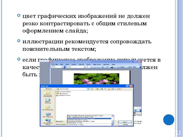 цвет графических изображений не должен резко контрастировать с общим стилевым оформлением слайда; иллюстрации рекомендуется сопровождать пояснительным текстом; если графическое изображение используется в качестве фона, то текст на этом фоне должен б…