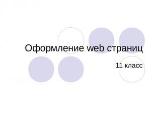Оформление web страниц 11 класс