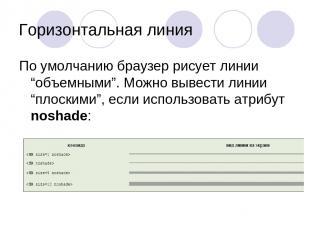 """Горизонтальная линия По умолчанию браузер рисует линии """"объемными"""". Можно вывест"""