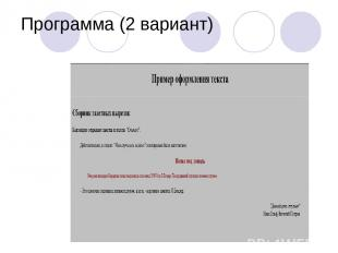 Программа (2 вариант)