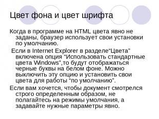 Цвет фона и цвет шрифта Когда в программе на HTML цвета явно не заданы, браузер