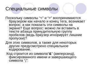 """Специальные символы Поскольку символы """""""" воспринимаются браузером как начало и к"""