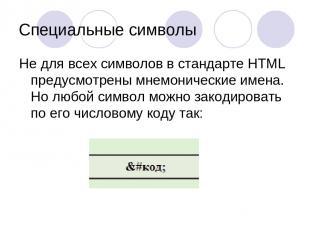 Специальные символы Не для всех символов в стандарте HTML предусмотрены мнемонич