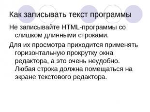 Как записывать текст программы Не записывайте HTML-программы со слишком длинными
