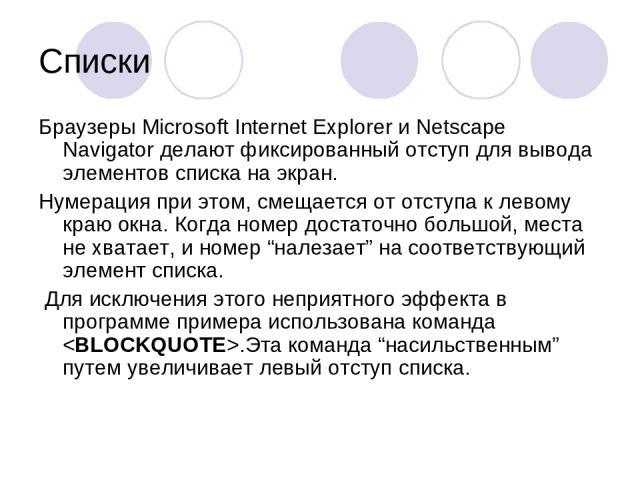 Списки Браузеры Microsoft Internet Explorer и Netscape Navigator делают фиксированный отступ для вывода элементов списка на экран. Нумерация при этом, смещается от отступа к левому краю окна. Когда номер достаточно большой, места не хватает, и номер…