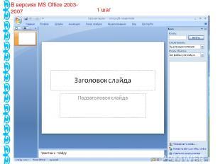 В версиях MS Office 2003-2007 1 шаг