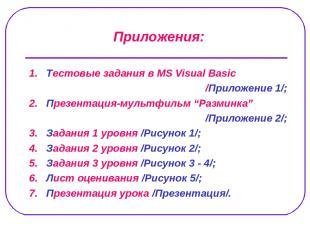 1. Тестовые задания в MS Visual Basic /Приложение 1/; 2. Презентация-мультфильм