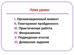 План урока: І. Организационный момент ІІ. Повторение пройденного ІІІ. Практическ