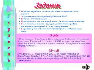 I у р о в е н ь О себе Меня зовут .... Я родился в 19.... году в городе Аральске