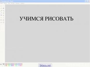 УЧИМСЯ РИСОВАТЬ 5klass.net