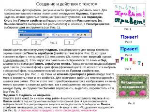 Создание и действия с текстом К открыткам, фотографиям, рисункам часто требуется