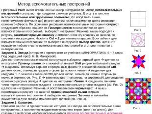 Метод вспомогательных построений Рис. 3 Рис. 2 Рис. 4 Рис. 1 Программа Paint име