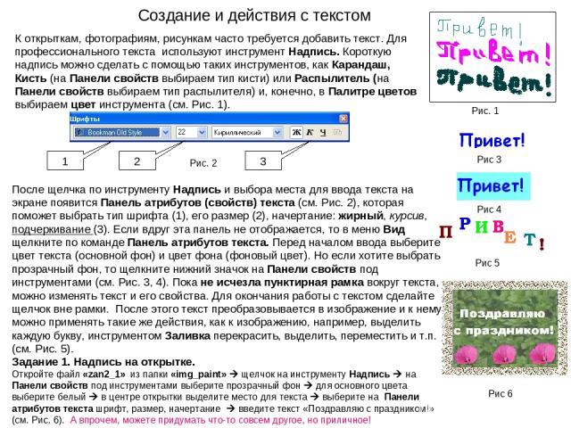 Создание и действия с текстом К открыткам, фотографиям, рисункам часто требуется добавить текст. Для профессионального текста используют инструмент Надпись. Короткую надпись можно сделать с помощью таких инструментов, как Карандаш, Кисть (на Панели …