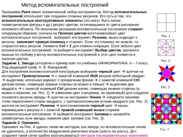 Метод вспомогательных построений Рис. 3 Рис. 2 Рис. 4 Рис. 1 Программа Paint имеет ограниченный набор инструментов. Метод вспомогательных построений используют при создании сложных рисунков. Его суть в том, что вспомогательные конструктивные элемент…