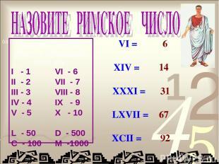 В римской системе имеются специальные знаки для : I - 1 VI - 6 II - 2 VII - 7 II