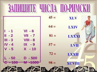 45 = 64 = 81 = 57 = 72 = 98 = XLV LXIV LXXXI LVII LXXII XCVIII В римской системе