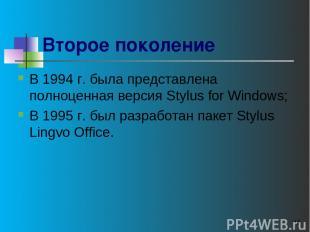 * Второе поколение В 1994 г. была представлена полноценная версия Stylus for Win