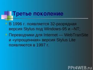 * Третье поколение В 1996 г. появляется 32-разрядная версия Stylus под Windows-9