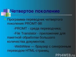 * Четвертое поколение Программа-переводчик четвертого поколения РROМТ-98: -PROMT