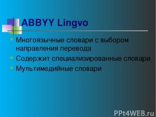 * ABBYY Lingvo Многоязычные словари с выбором направления перевода Содержит спец
