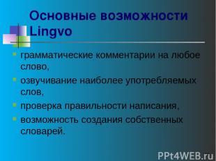 * Основные возможности Lingvo грамматические комментарии на любое слово, озвучив