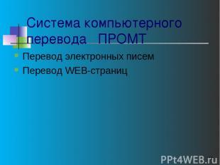 * Система компьютерного перевода ПРОМТ Перевод электронных писем Перевод WEB-стр