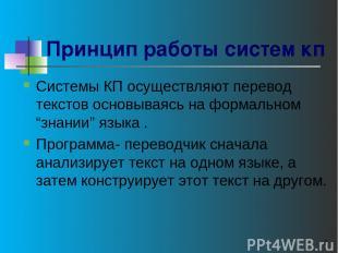 * Принцип работы систем кп Системы КП осуществляют перевод текстов основываясь н