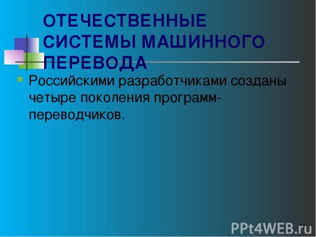 * ОТЕЧЕСТВЕННЫЕ СИСТЕМЫ МАШИННОГО ПЕРЕВОДА Российскими разработчиками созданы четыре поколения программ-переводчиков.