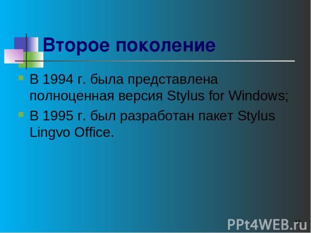 * Второе поколение В 1994 г. была представлена полноценная версия Stylus for Windows; В 1995 г. был разработан пакет Stylus Lingvo Office.